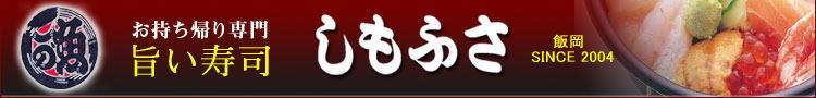 しもふさ−千葉県旭市・持ち帰り専門旨い寿司−