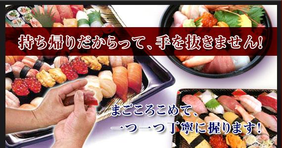 千葉県旭市の持ち帰り専門旨い寿司 「しもふさ」持ち帰りだからって、手を抜きません!まごころこめて、一つ一つ丁寧に握ります!